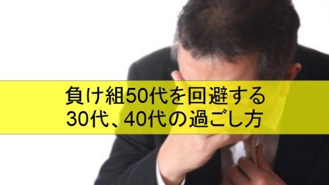 負け組50代アイキャッチ画像