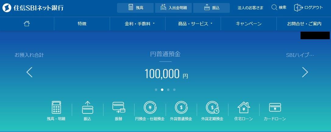 20190401-sbiネット銀行で米ドル換金手順05