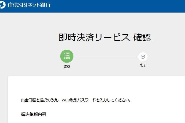 20190401-sbiネット銀行で米ドル換金手順16