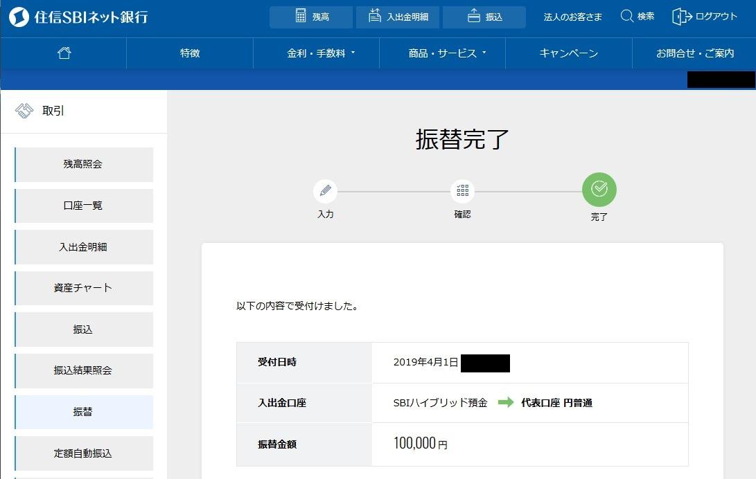 20190401-sbiネット銀行で米ドル換金手順04