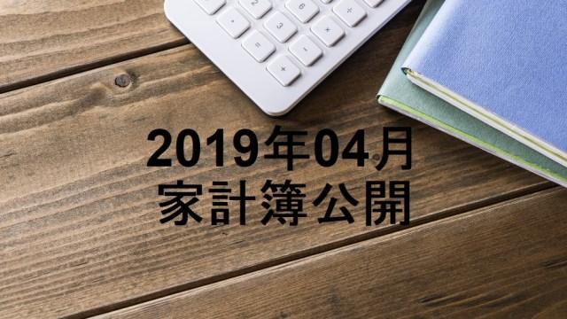 201904-家計簿公開