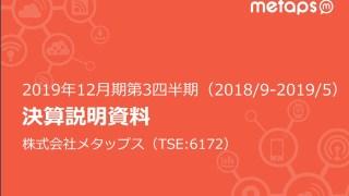 20190712-metaps-3q決算表紙