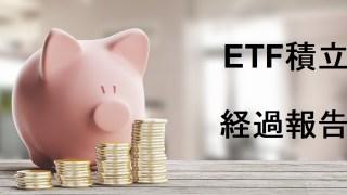 ETF積立経過報告