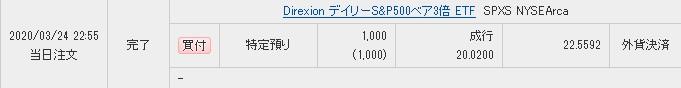 20200325-spxs購入