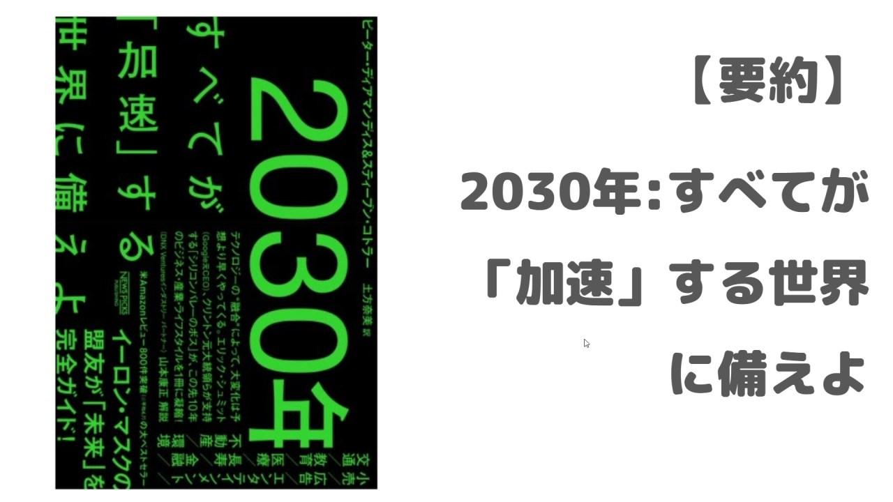 2030年加速する世界