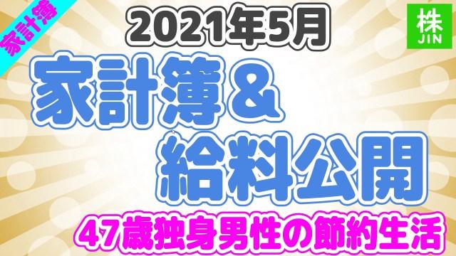 202105-家計簿公開