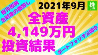 202109-資産運用実績