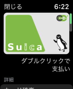 Apple Watch Suica