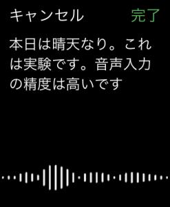 Apple Watch Evernote 音声入力