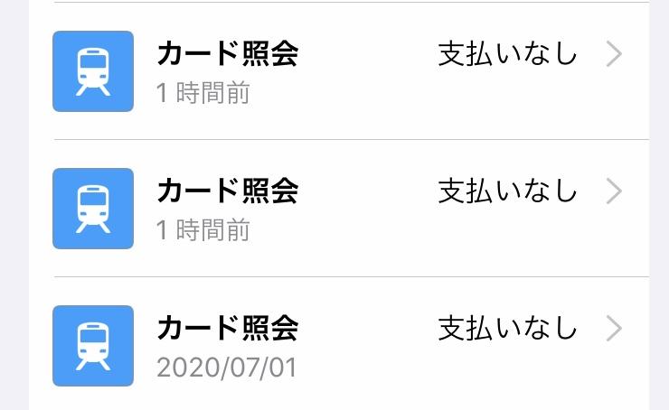 iPhone Suica