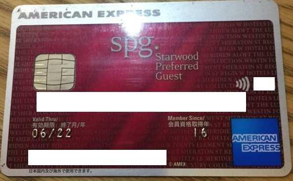 マリオット/SPG統合後のSPGアメックスカードのデメリットは?