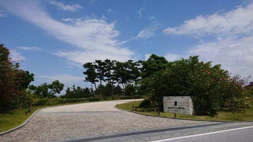 リッツカールトン沖縄は小連れファミリーにお得(お勧め)な理由