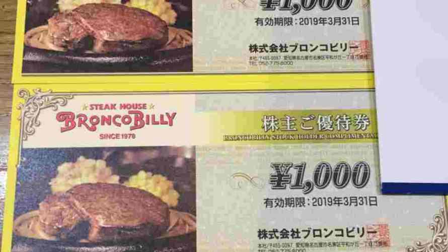 ブロンコビリー 株主優待 お食事券(優待+配当利回り2.14%)