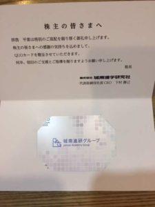 城南進学研究社株主優待 クオカード(優待+配当利回り2.94%)