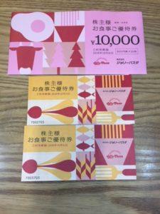 ジョリーパスタ 株主優待 お食事券(優待+配当利回り1.10%)