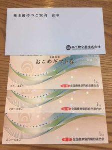 高千穂交易 株主優待 おこめ券3kg(優待+配当利回り3.55%)