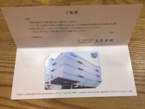 東 海運 株主優待 クオカード(優待+配当利回り3.08%)