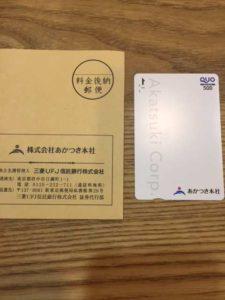 あかつき本社 株主優待 クオカード(配当利回り5.15%)