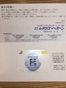 ルネサスイーストン 株主優待 クオカード(優待+配当利回り4.31%)