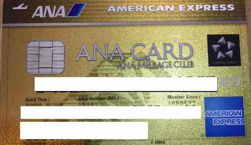 【激得】ANAアメックスゴールド 最大90,000マイル獲得方法