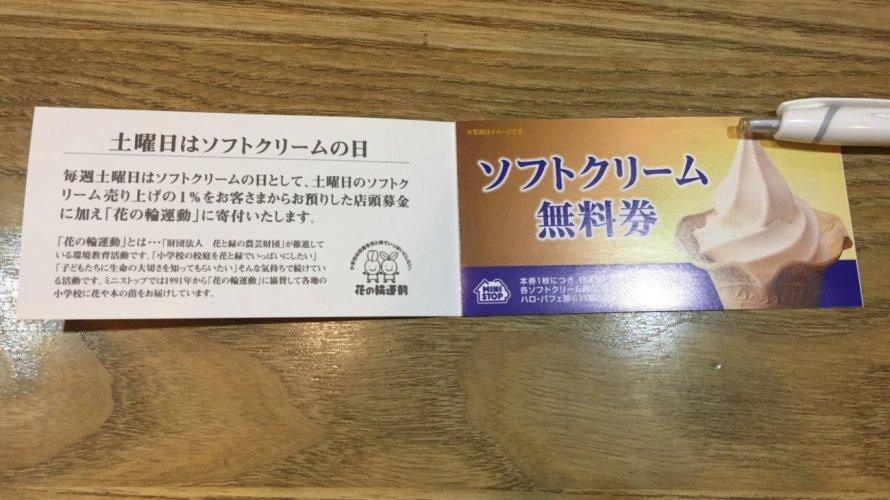 ミニストップ 株主優待 無料券(優待品+配当利回り3.69%)