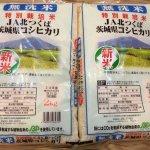 エコス 株主優待 お米(優待品+配当利回り2.17%)