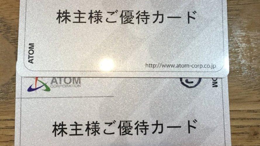 アトム 株主優待 お食事券(優待+配当利回り4.14%)