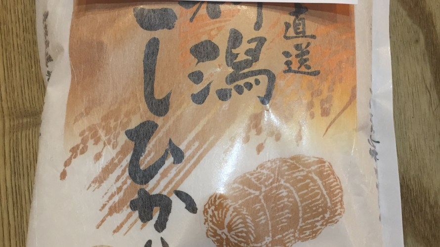 ユナイテッドスーパーマーケットホールディングス 株主優待 お米(優待品+配当利回り2.75%)