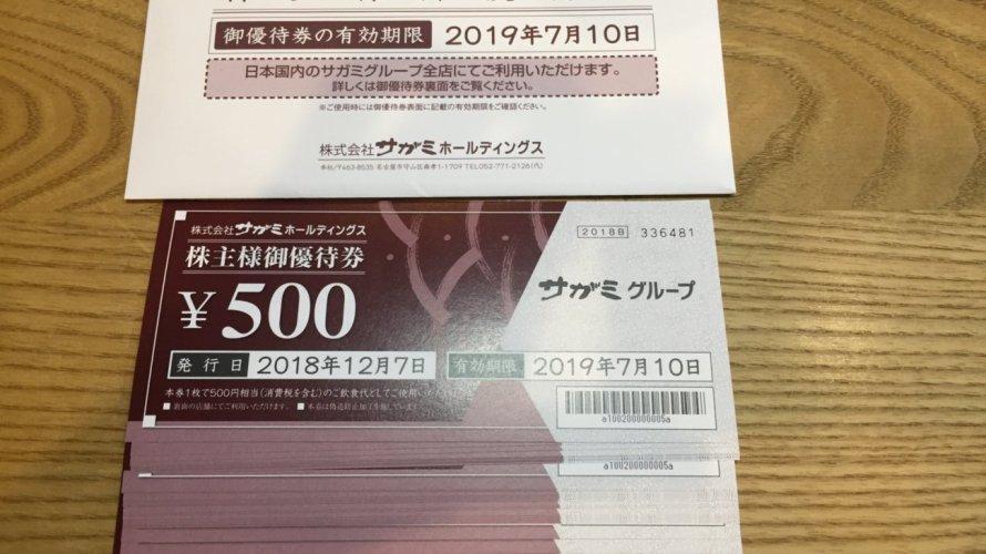 サガミホールディングス 株主優待 お食事券(優待+配当利回り2.57%)