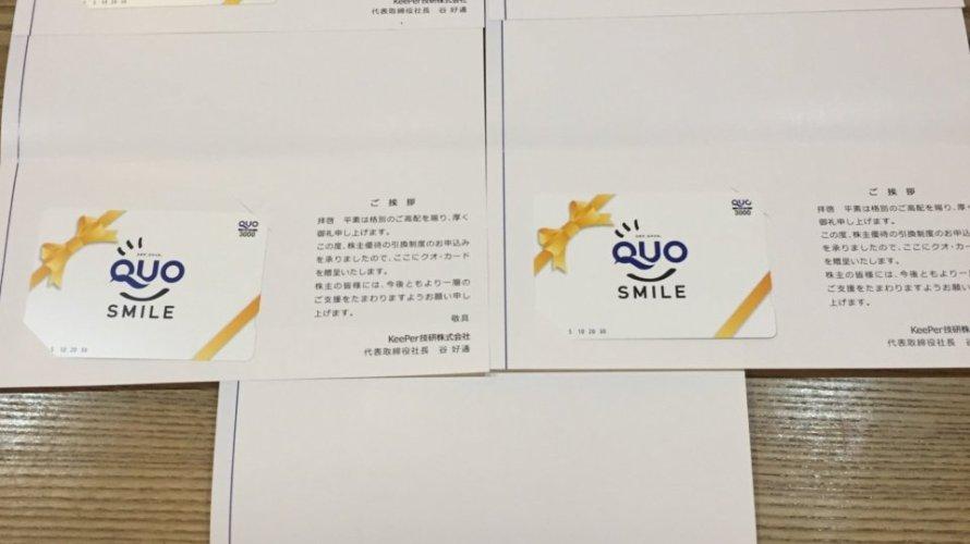 KeePer技研 株主優待 クオカード(優待品+配当利回り2.69%)
