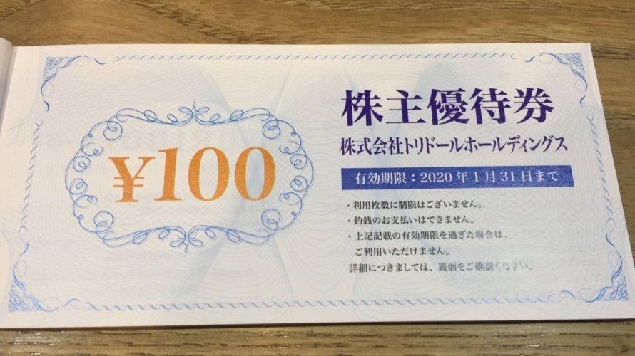 トリドールホールディングス 株主優待 お食事券(優待+配当利回り3.19%)