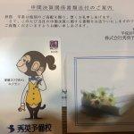 秀英予備校 株主優待 図書カード(優待+配当利回り4.45%)