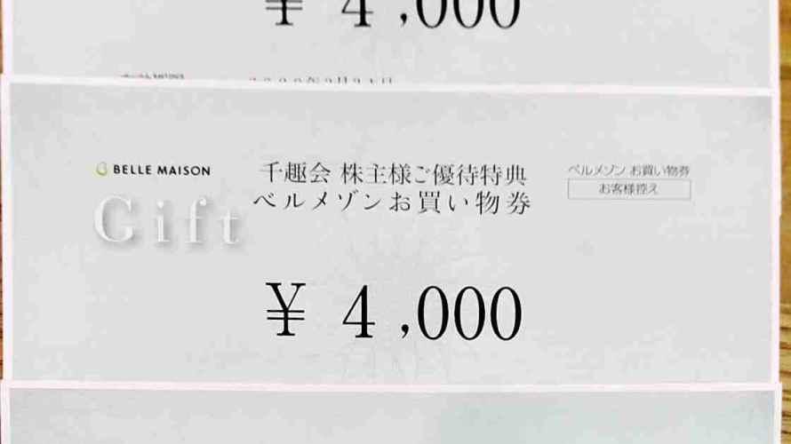 ベルメゾン(千趣会)(8165)株主優待 買い物券(優待品5.16%)