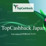 【TopCasback(トップキャッシュバック)】マリオットホテルの予約で8%の高還元キャッシュバックサイト!!
