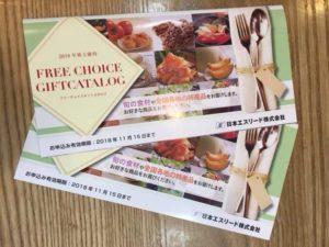 エスリード(8877) 株主優待 グルメカタログ(優待+配当利回り3.18%)