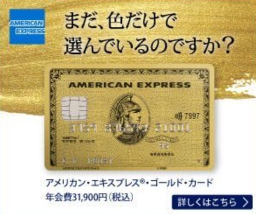 【2020年5月版】アメックスゴールドカードで入会ポイント増量方法。最大52,000ポイント獲得!