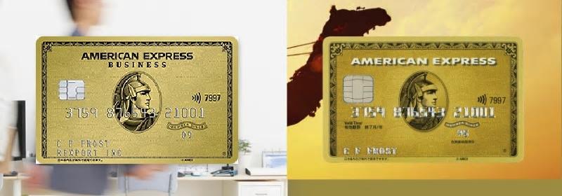 【サラリーマンOK】アメックスビジネスゴールドとアメックスゴールドの2枚持ちで最大14万ポイント獲得が可能!2年目からのお得な使い方!!