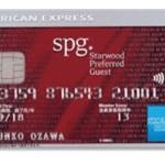 【期間限定】SPGアメックスカード新規入会キャンペーンで最大75,000ポイント+αを獲得