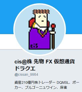 cis@株 先物 FX 仮想通貨 ドラクエ