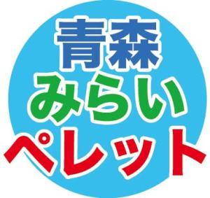 青森みらいペレットロゴ