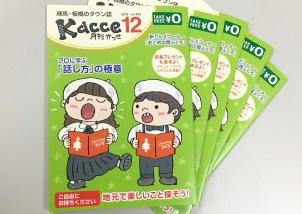 Kacce1912(表紙)