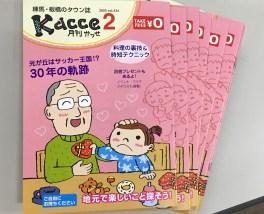 Kacce2020-02月号(表紙)