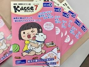 Kacce202107表紙