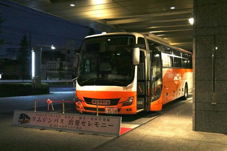 リムジンバス出発式(開始前)