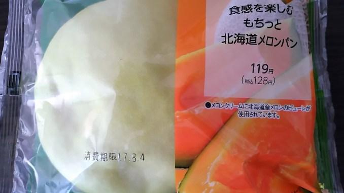 食感を楽しむもちっと北海道メロンパン(ファミリーマート)