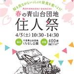 春の青山台団地 住民祭