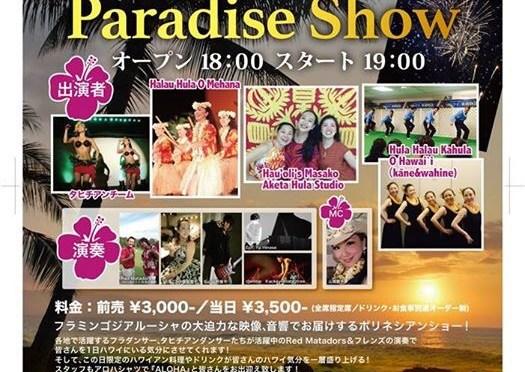 Hawaiian Paradise Showリハーサル