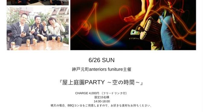神戸元町anteriors funiture主催 『屋上庭園PARTY 〜空の時間〜』