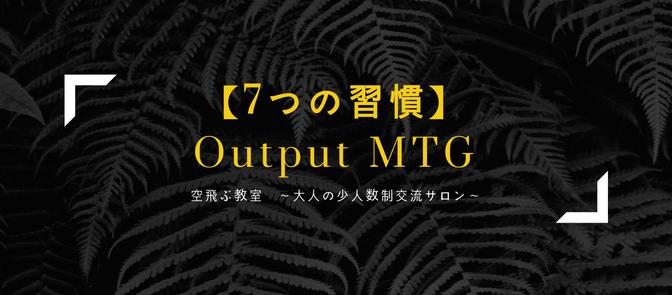 """神戸元町""""空飛ぶ教室""""でスティーブン・R・コヴィー博士の『7つの習慣』アウトプットミーティング、始めます"""