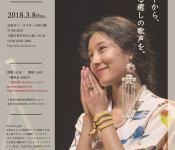 「チベットから、聖なる癒しの歌声を」 ドゥルクモ•ギャル ヒーリング•マントラ コンサート with 「大地の種」